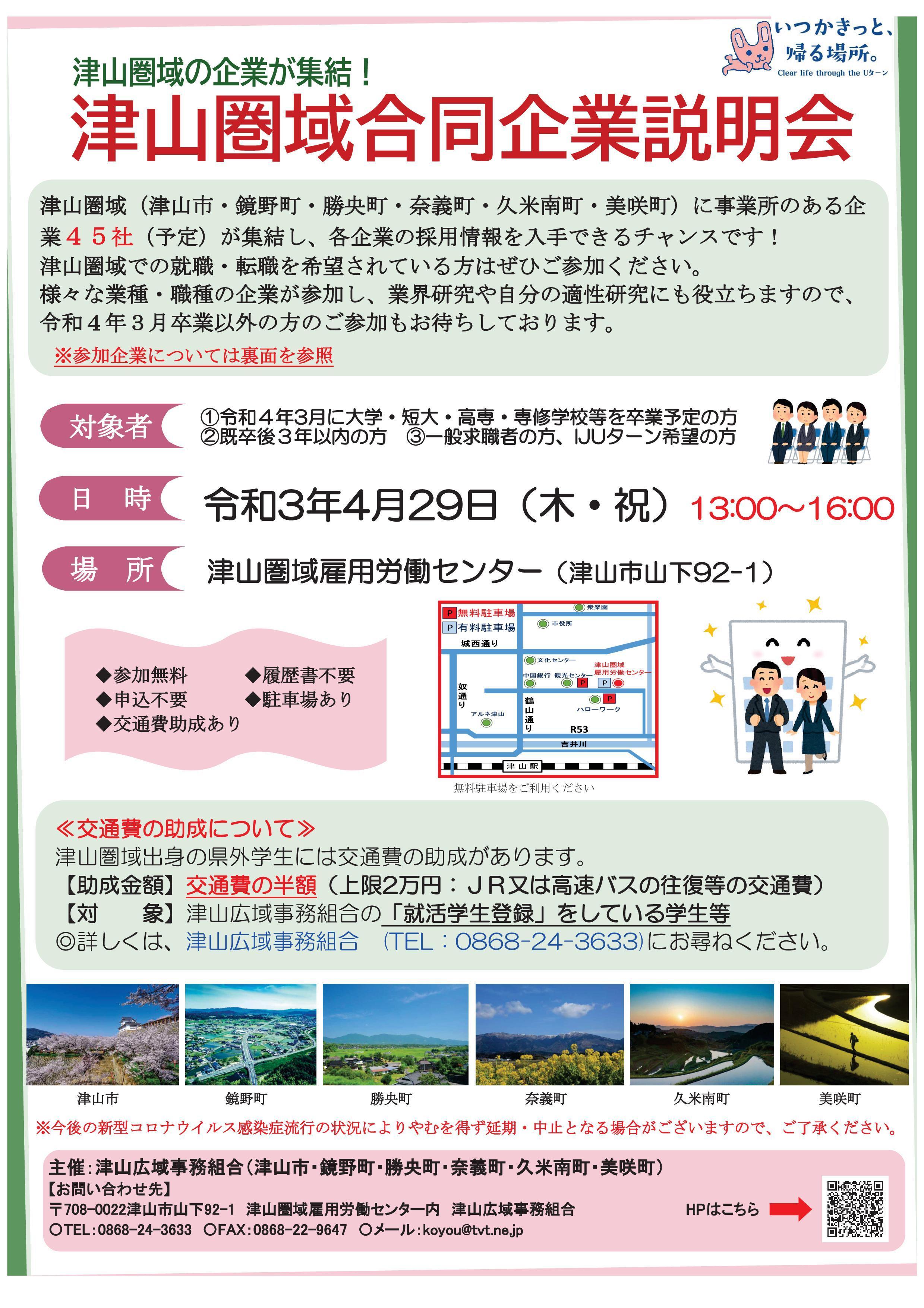 2021年4月29日(木・祝)開催 「津山圏域合同企業説明会」参加者募集のお知らせ