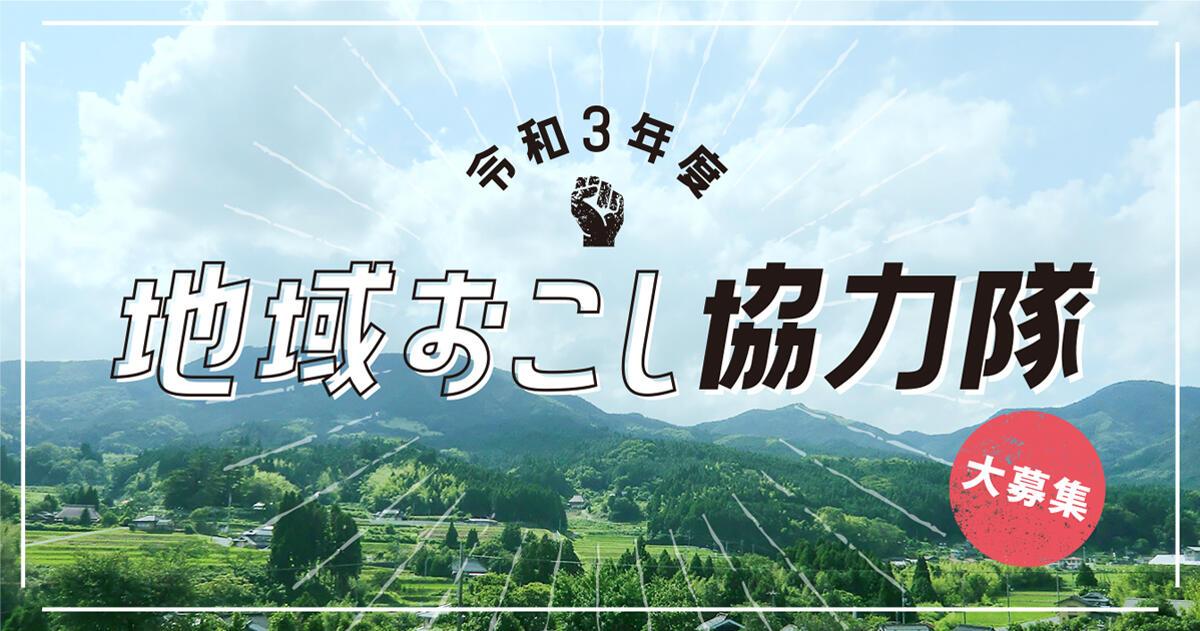 令和3年度 津山市地域おこし協力隊募集のお知らせ