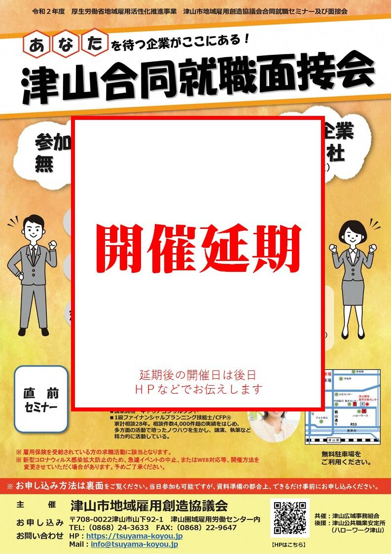 【開催延期】 2020年11月15日 「津山合同就職面接会」の開催延期について