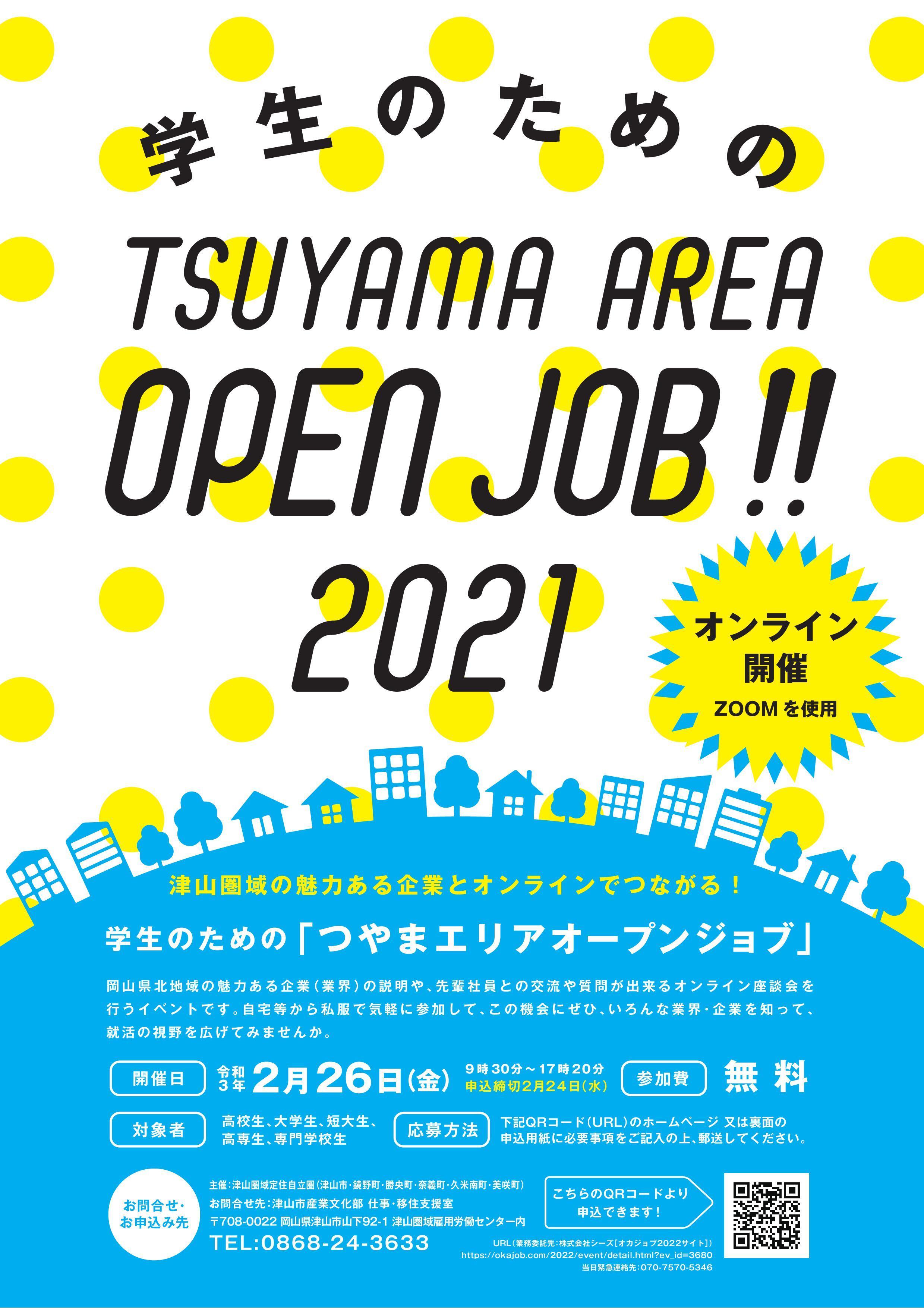 2021年2月26日(金)開催 「学生のためのTSUYAMA  AREA  OPEN  JOB!!2021」参加者募集のお知らせ