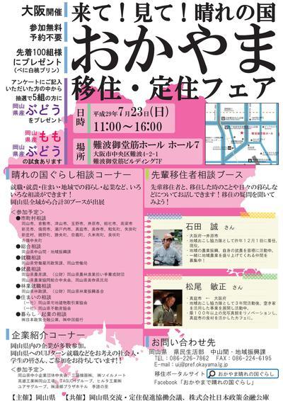 170723大阪フェアチラシ.jpg
