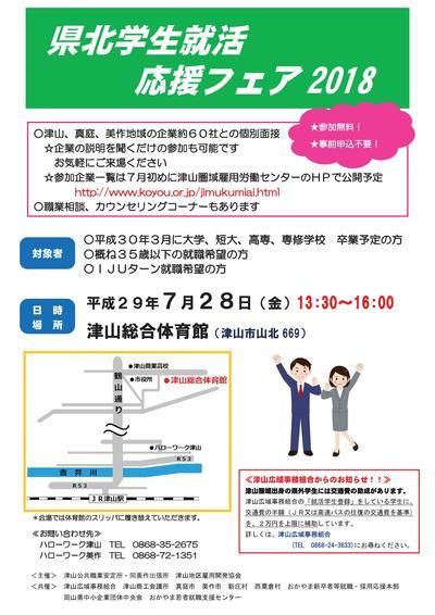 7.28県北学生就活応援フェア2018.jpg