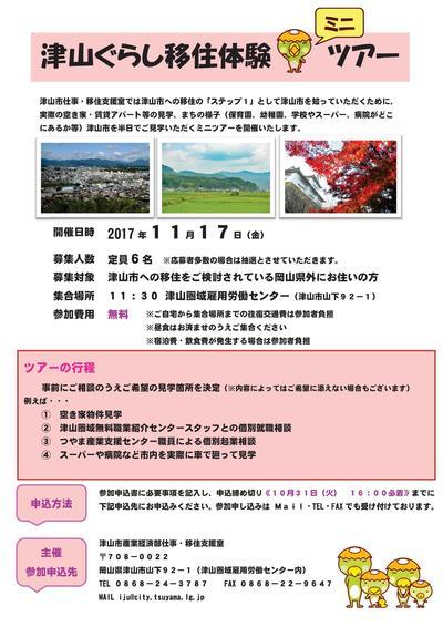2017年11月17日(金)津山ぐらし移住体験ミニツアー開催のお知らせ