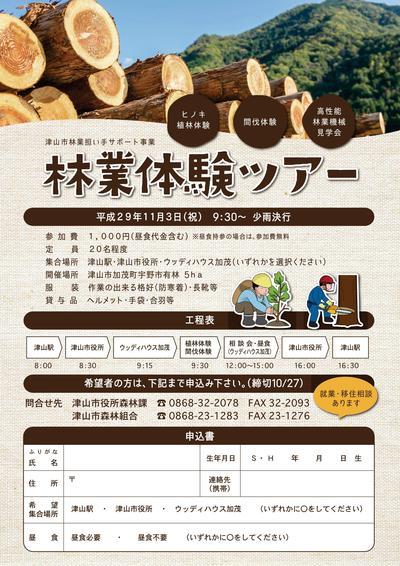 291103森林課主催_林業体験ツアー.jpg