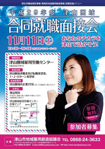 06-1合同就職面接会チラシ.jpg