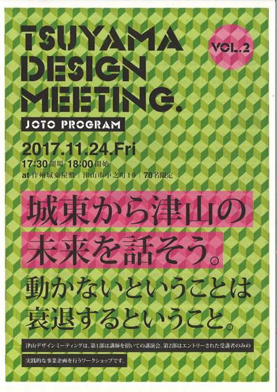 11.24 デザインミーティングちらし.jpg