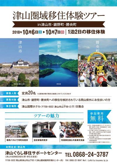 【校了ちらし】津山圏域移住体験ツアー_1.jpgのサムネイル画像