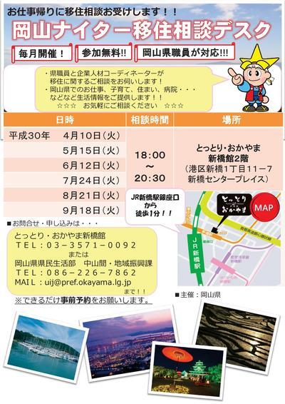2018年7月24日(火) 岡山ナイター移住相談デスクに津山市も参加します。