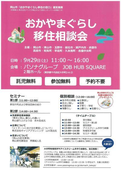 H30.9.29相談会チラシ-001.jpg