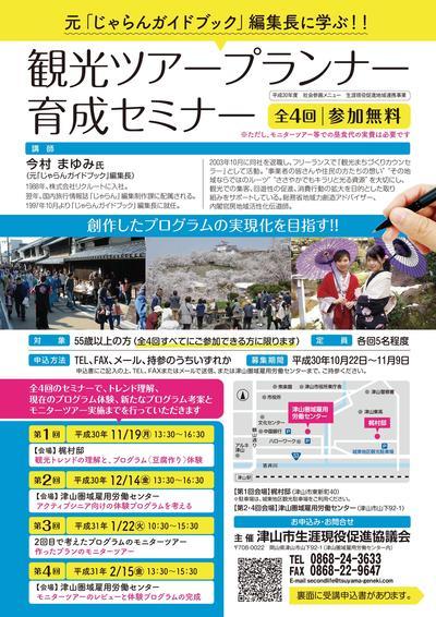 観光ツアープランナー育成セミナー-001.jpg