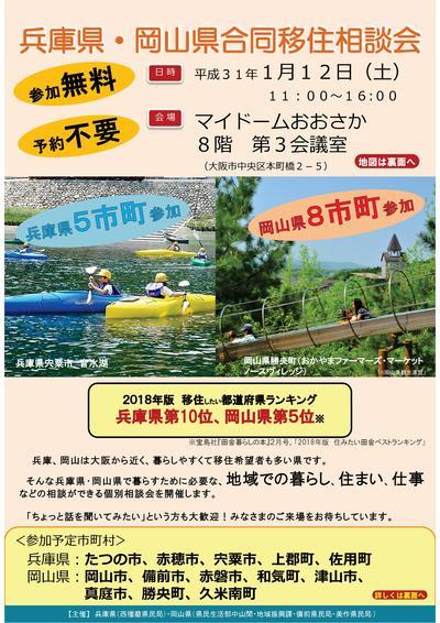 20190112hyougookayama-001.jpg