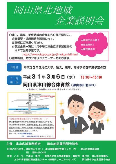 2019年3月6日(水)開催 岡山県北地域 企業説明会のお知らせ