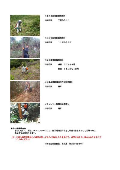 enrinjyuku-001.jpg