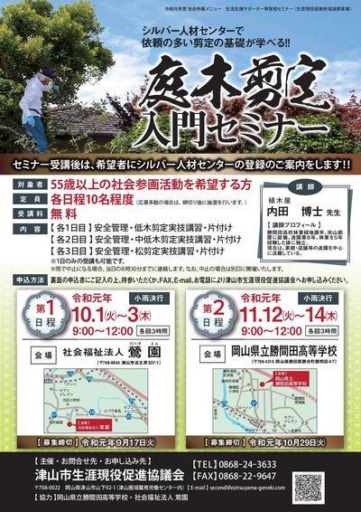 2019年11月12日(火)~14日(木)開催 庭木剪定入門セミナー参加者募集のお知らせ