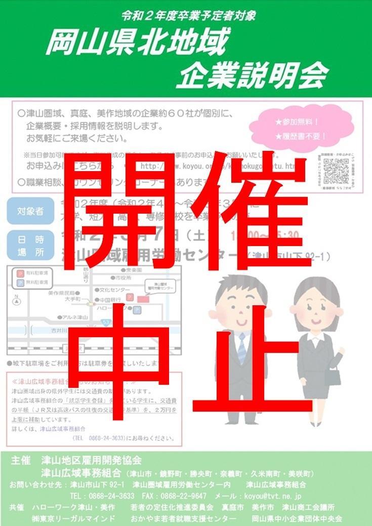 2020年3月7日(土)開催 岡山県北地域企業説明会 開催中止のお知らせ