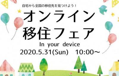 2020年5月31日(日)開催 オンライン全国移住フェアに津山市も参加します