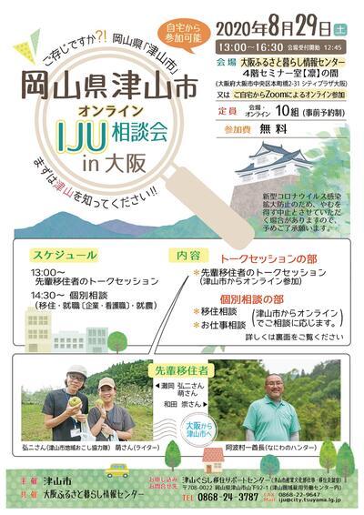 8.29相談会のチラシ(修正データ)-01.jpg