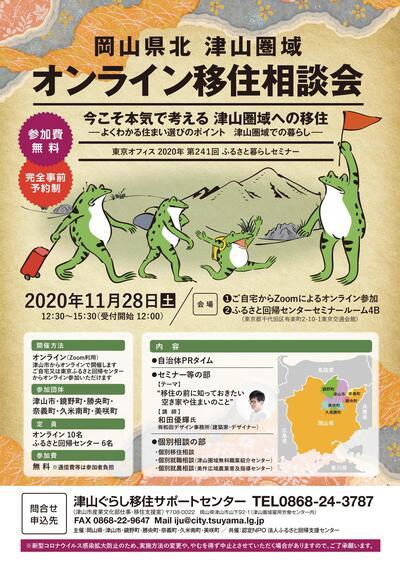 岡山県北 津山圏域オンライン移住相談会_チラシ1_4-1-01.jpg