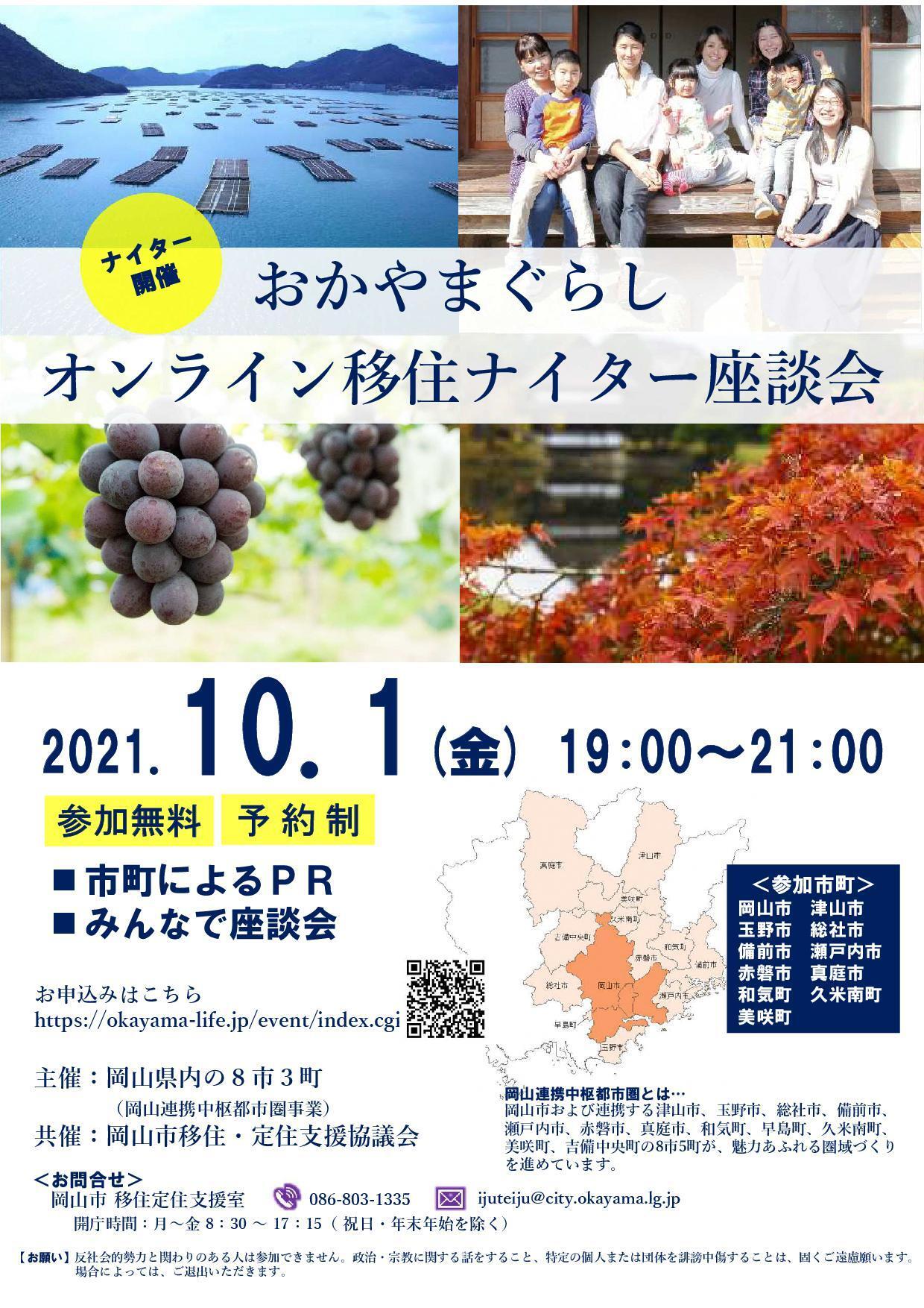2021年10月1日(金)開催「おかやまぐらしオンライン移住ナイター座談会」に津山市も参加します!!
