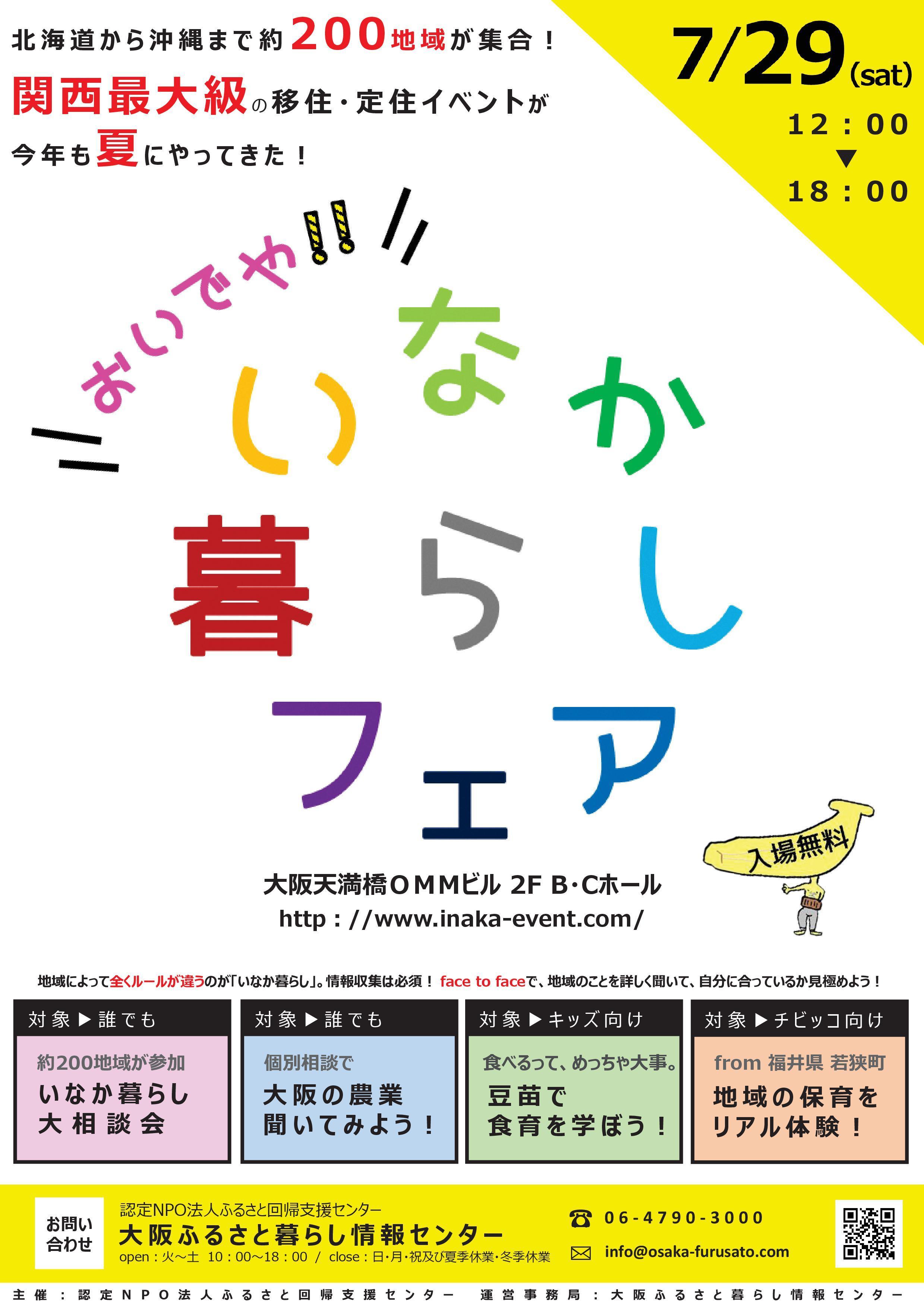 2017年7月29日(土) おいでや!!いなか暮らしフェアに津山市も参加します