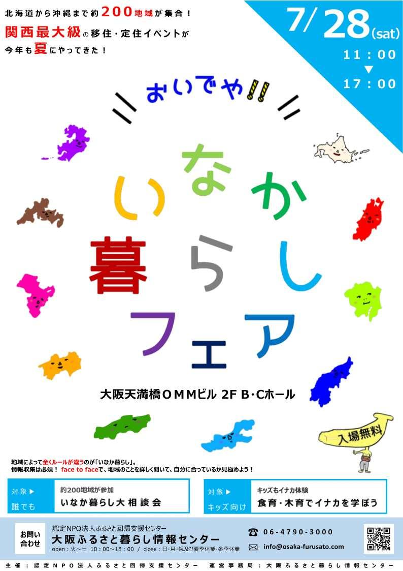 2018年7月28日(土)開催 おいでや!いなか暮らしフェア~ふるさと回帰フェア2018in大阪~に津山市も参加します
