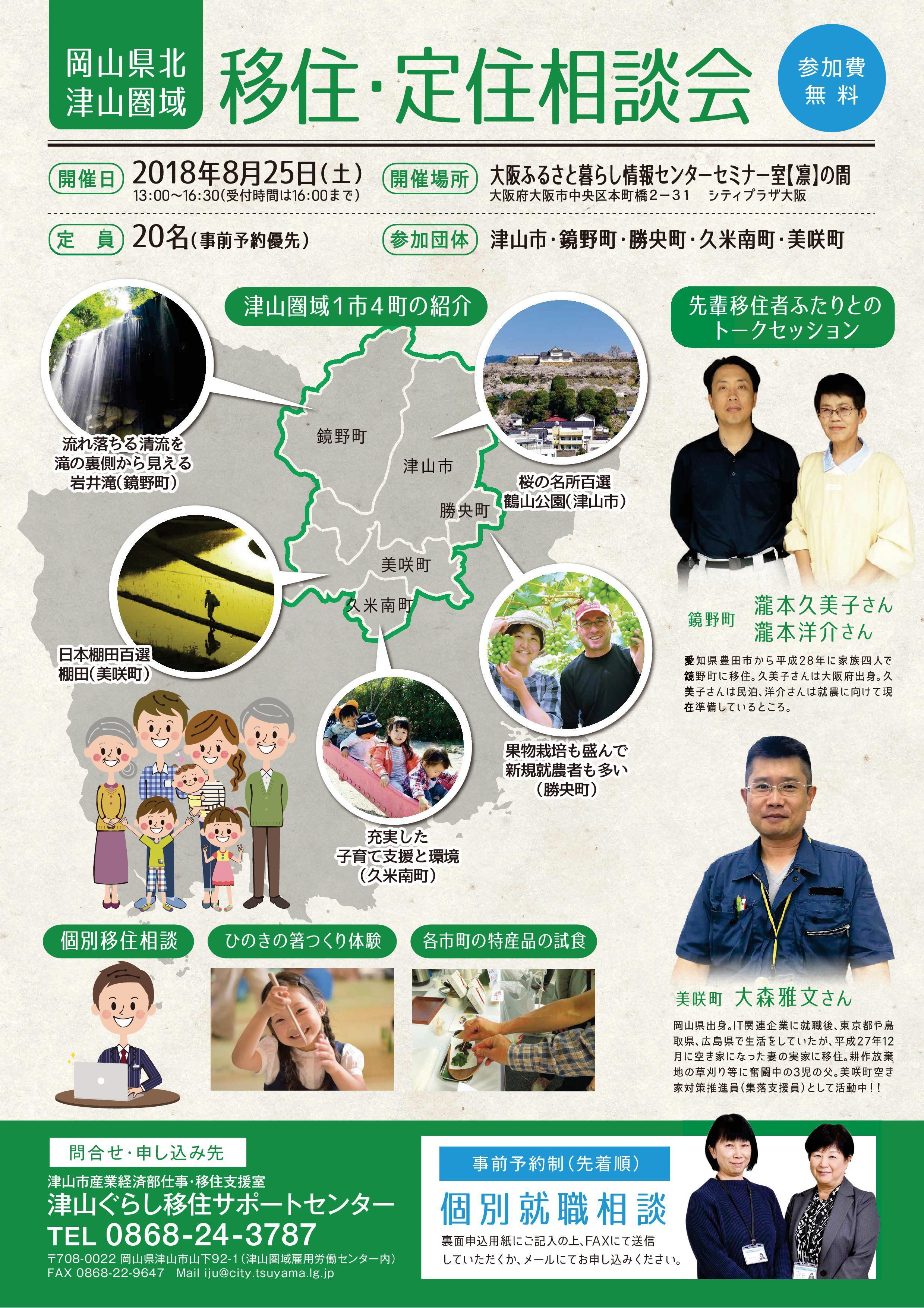 2018年8月25日(土) 岡山県北 津山圏域 移住・定住相談会 開催のお知らせ