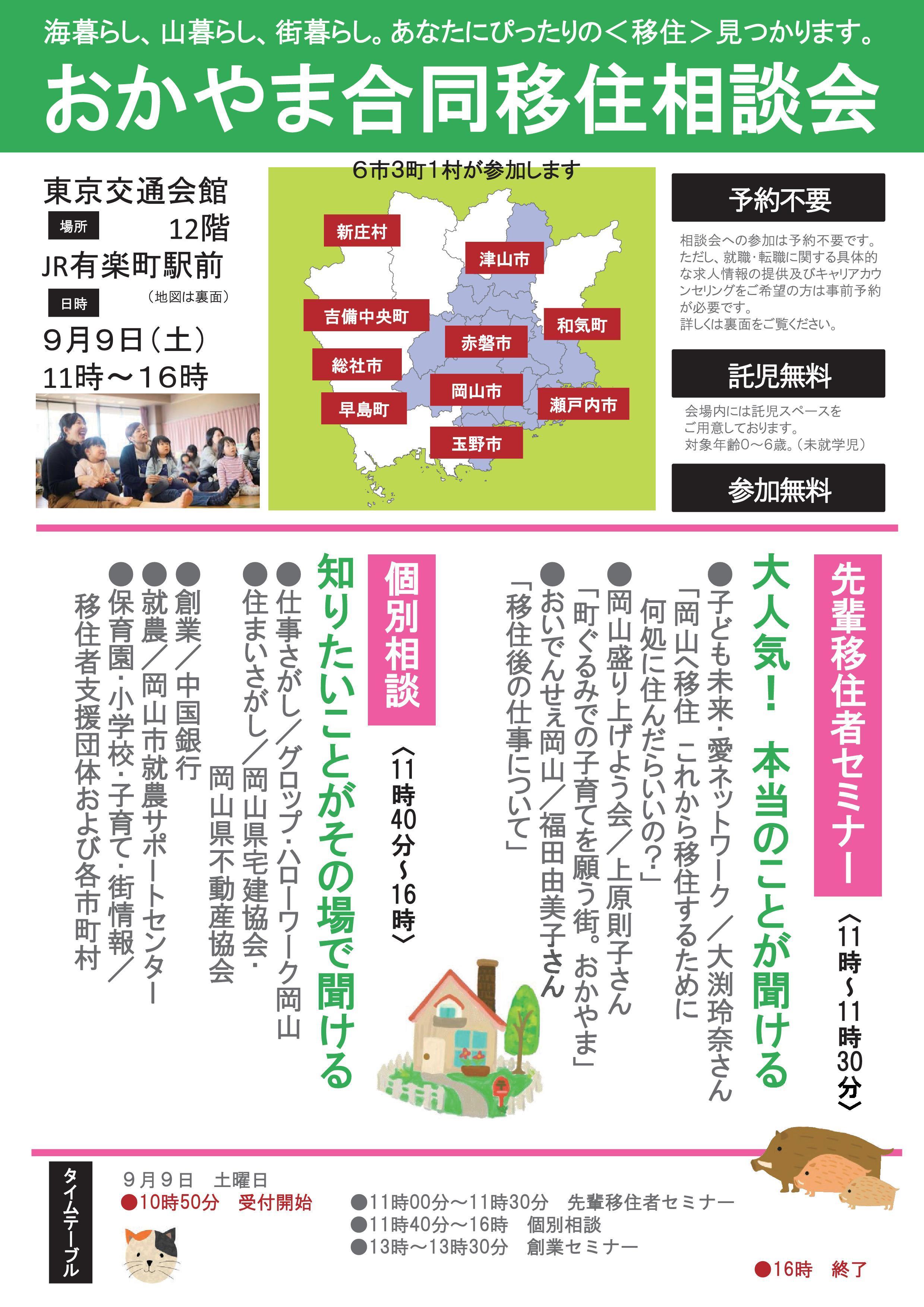 2017年9月9日(土)おかやま合同移住相談会に津山市も参加します。