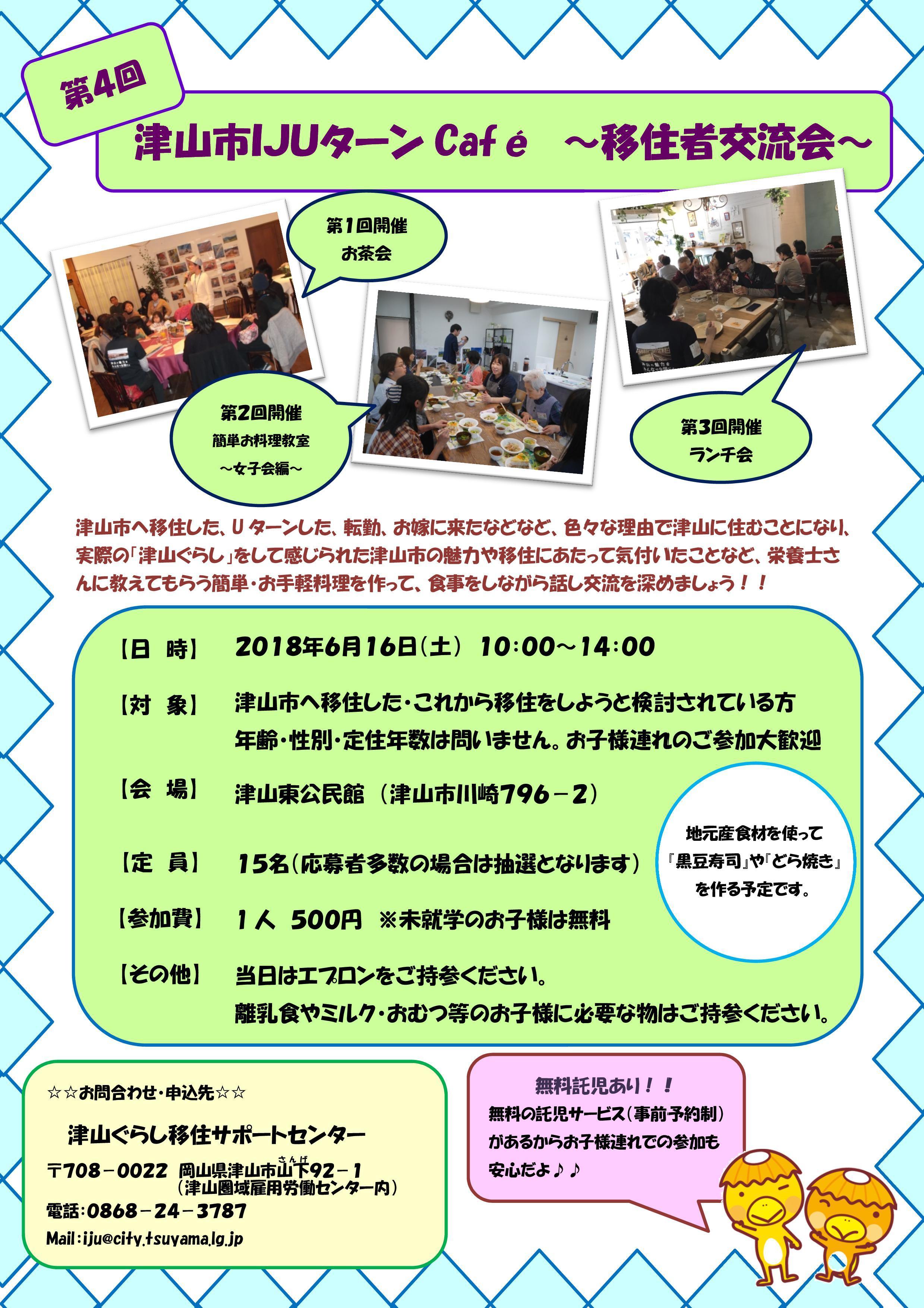 2018年6月16日(土)第4回 津山市IJUターンcafe~移住者交流会~開催のお知らせ