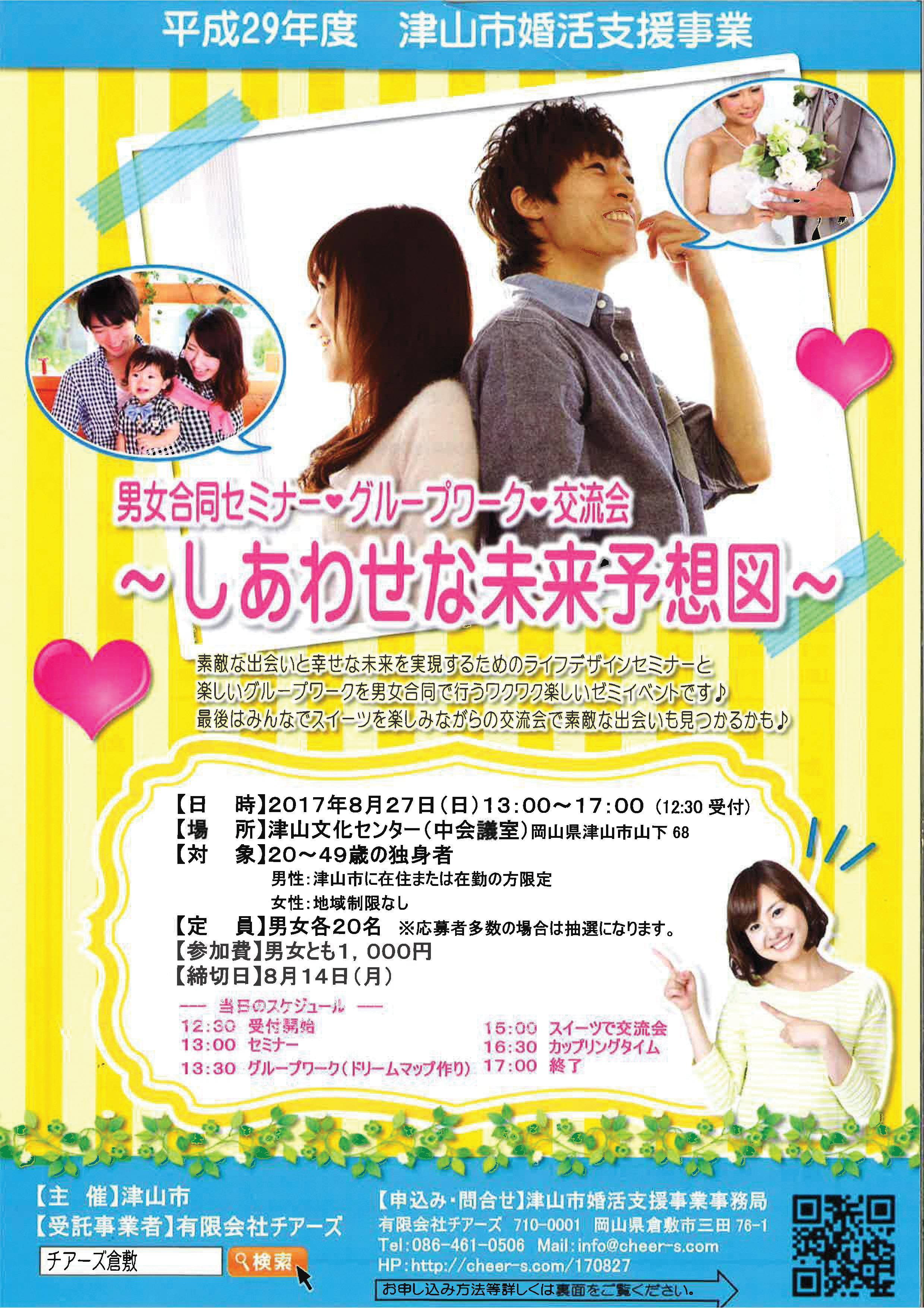 2017年8月27日(日)《津山市婚活支援事業》男女合同セミナーグループワーク交流会 開催のお知らせ