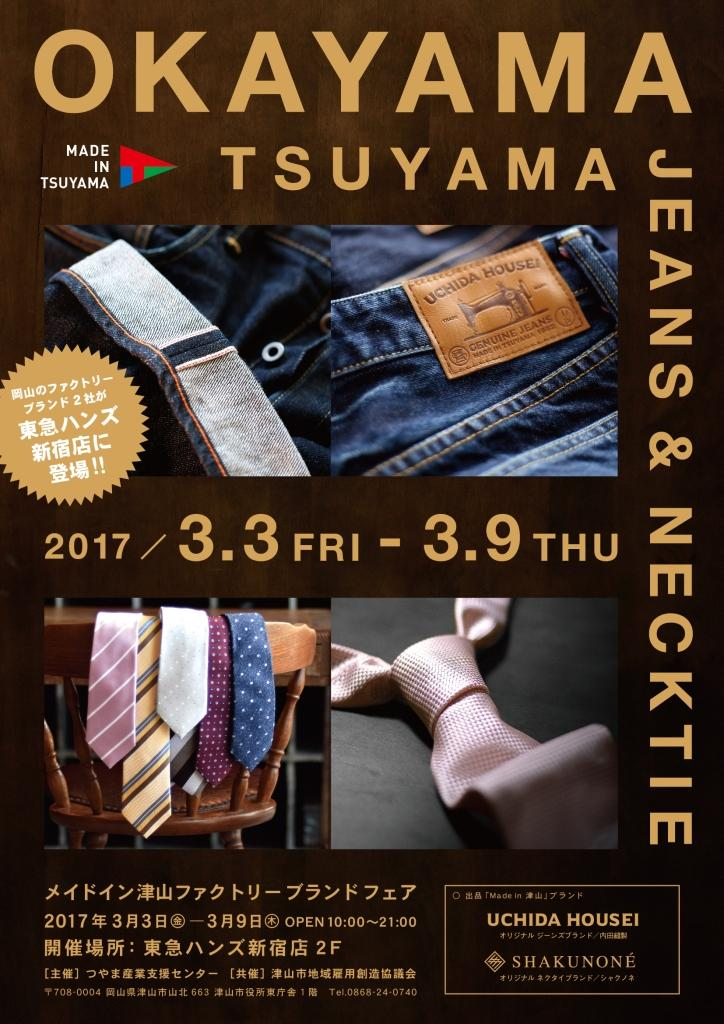 東急ハンズ新宿店で【メイドイン津山ファクトリーブランドフェア】を開催します。