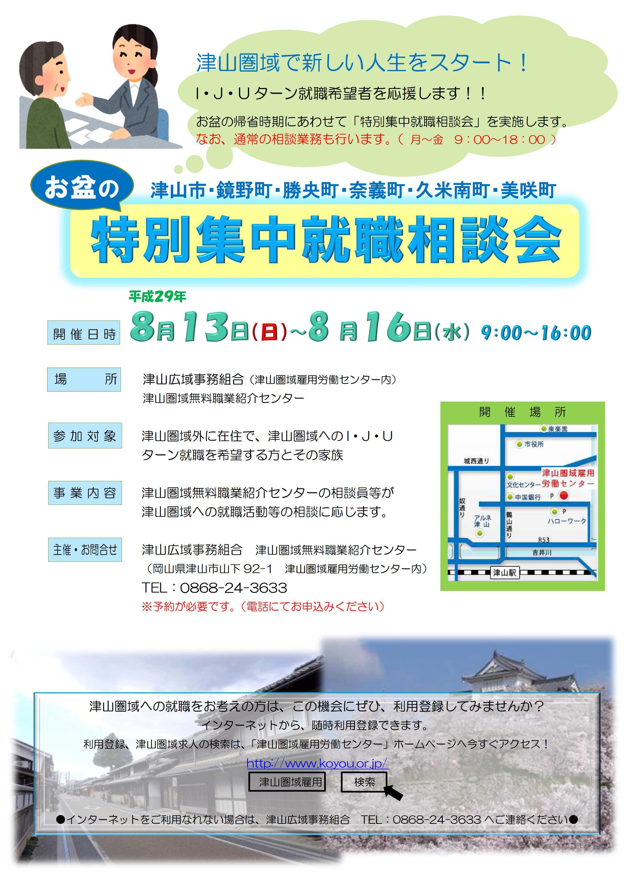 2017年8月13日(日)~8月16日(水)お盆の特別集中就職相談会 開催のお知らせ