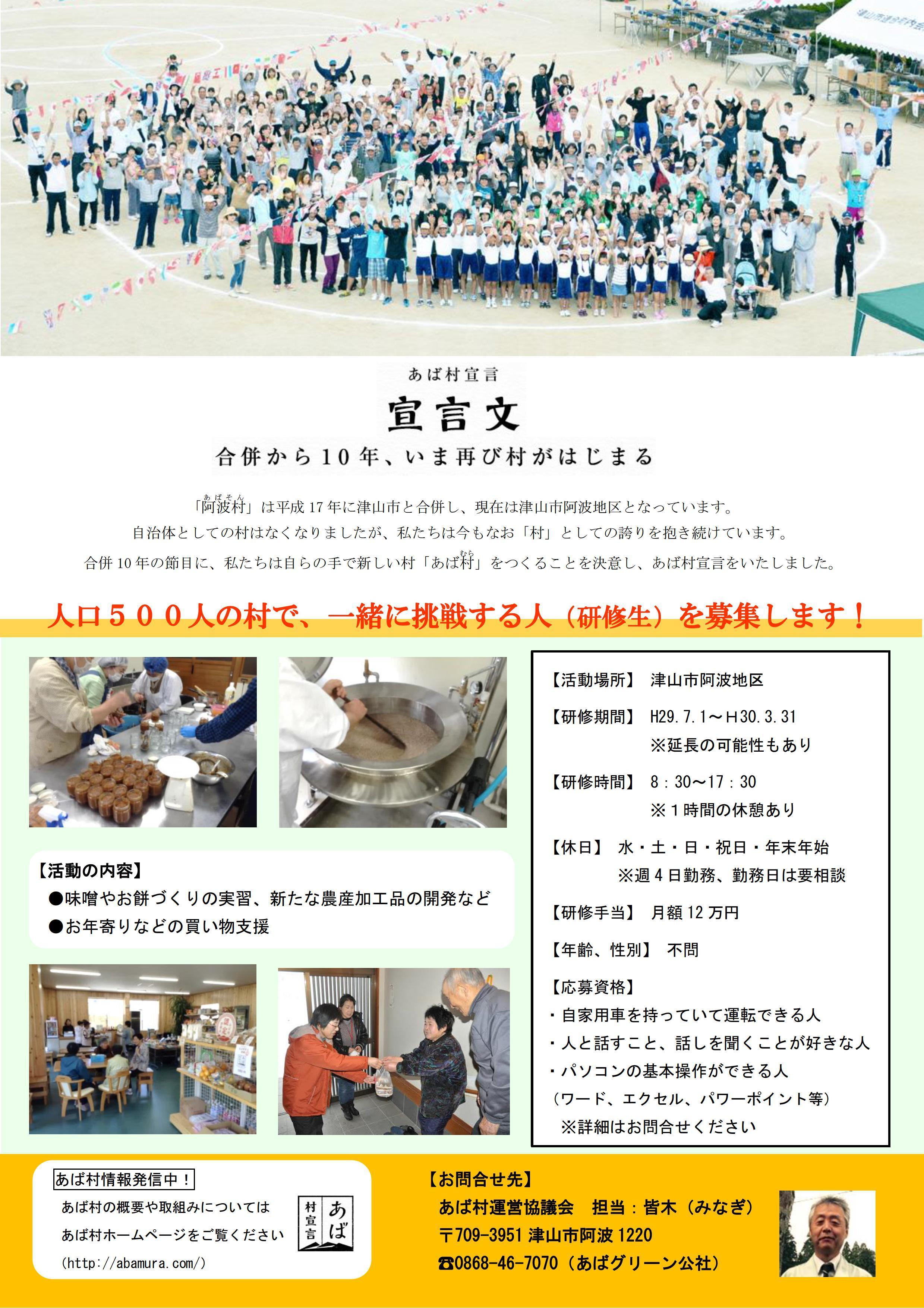 津山市阿波地域 農産加工品の開発・地域の買い物支援に携わる人材募集のお知らせ
