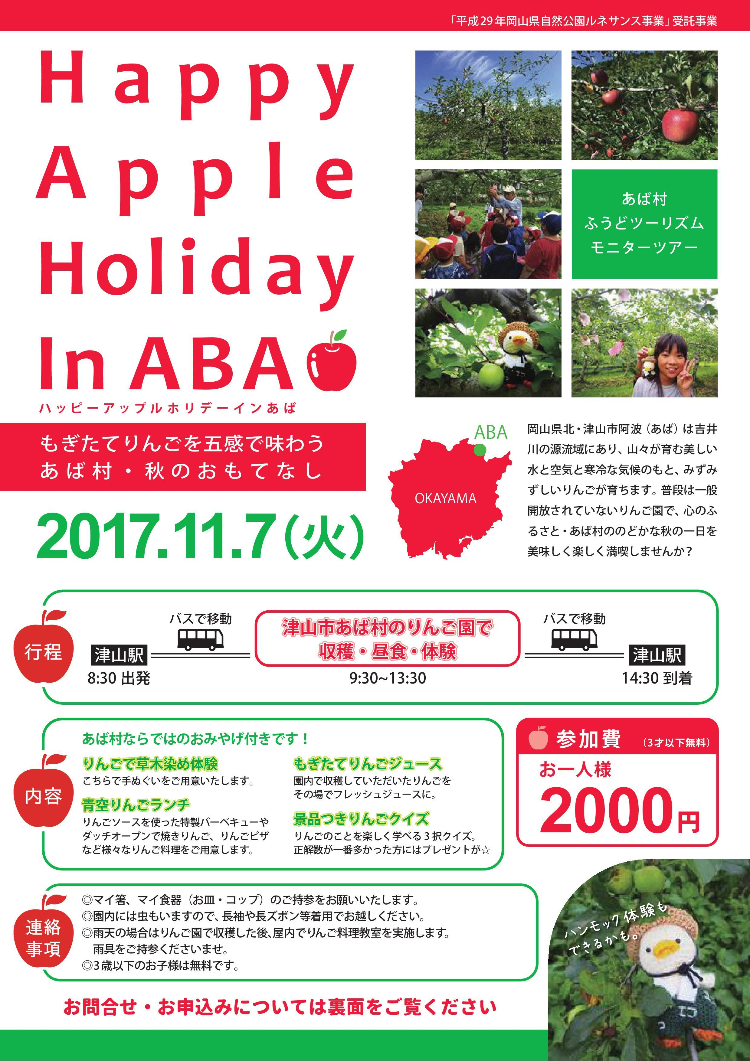 2017年11月7日(火)ハッピーアップルホリデーインあば 開催のお知らせ