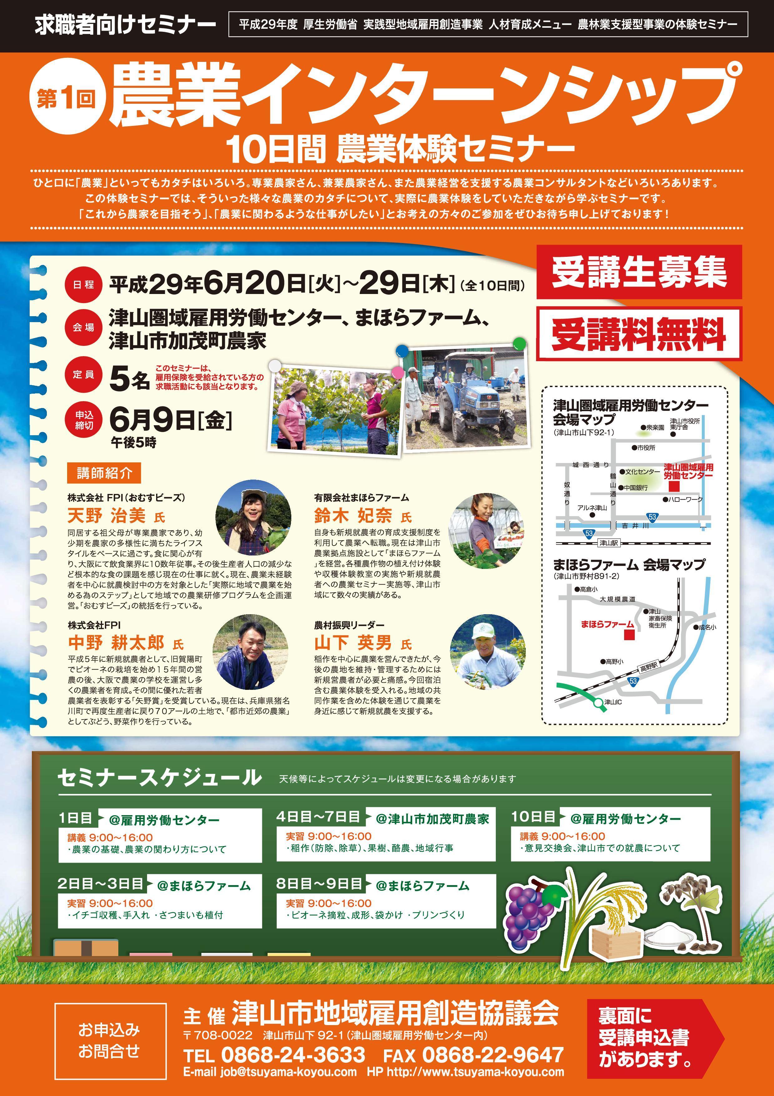 第2回 津山市IJUターンcafe ~移住者交流会・女子会編~ 開催のお知らせ