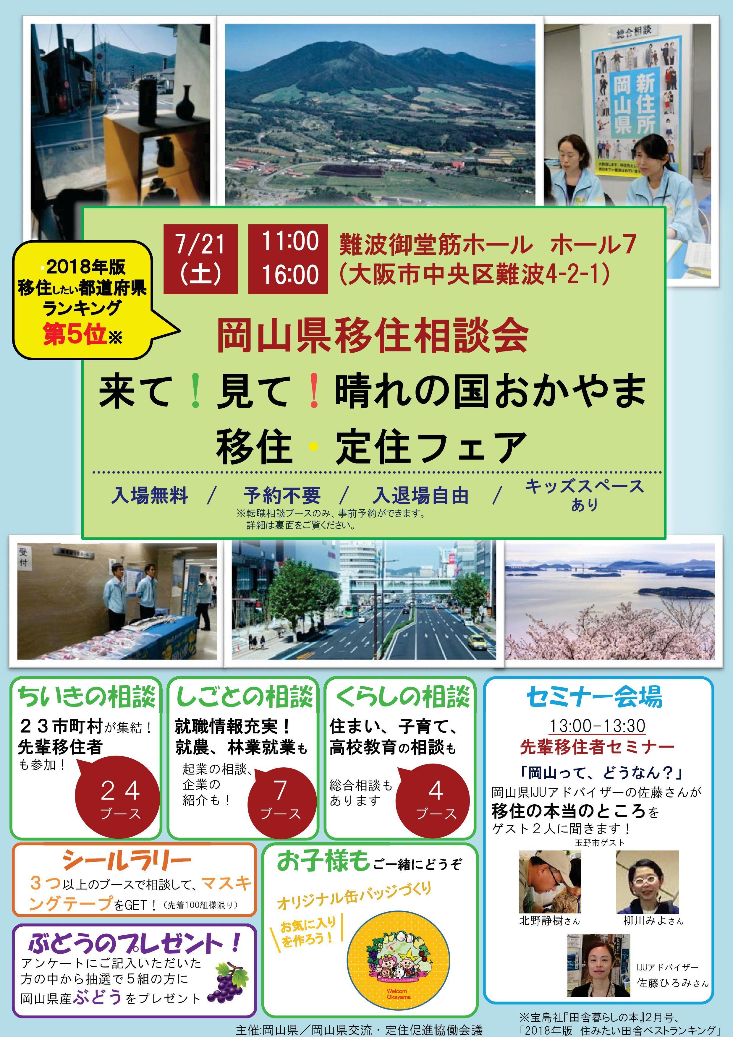 2018年7月21日(日)来て!見て!晴れの国おかやま 移住・定住フェアに津山市も参加します