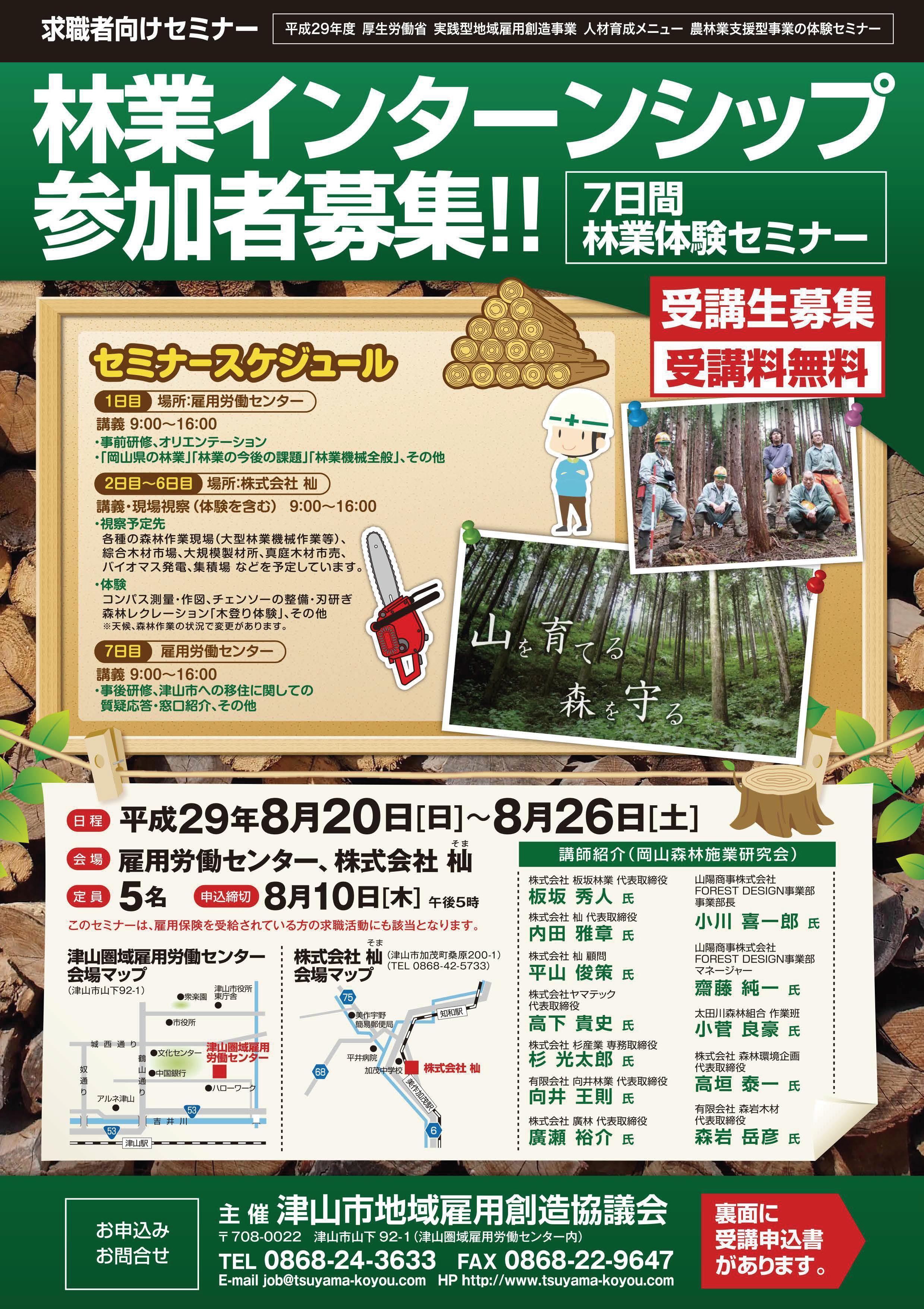 2017年8月20日(日)~26日(土)林業インターンシップ開催のお知らせ