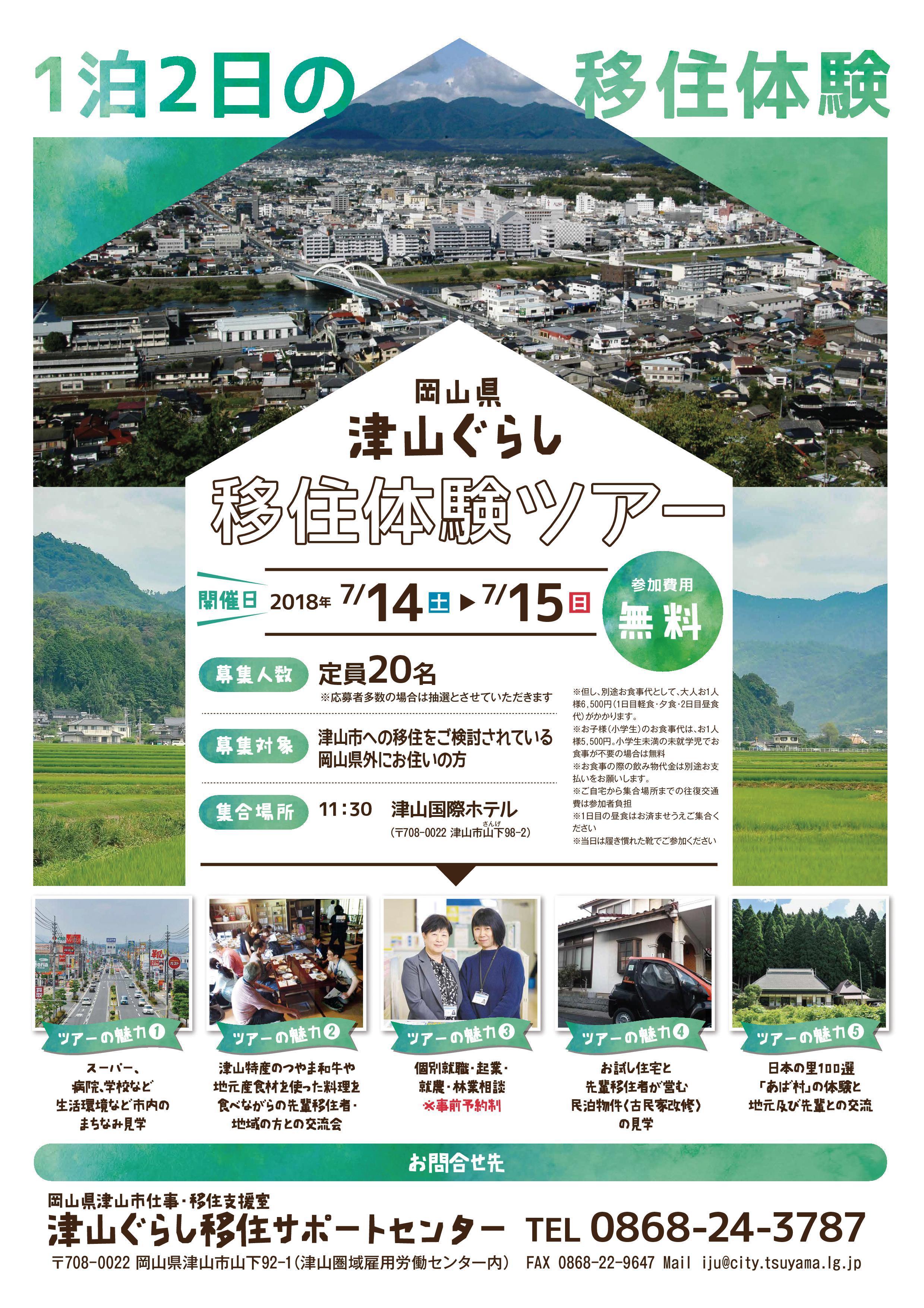 2018年7月14日(土)~7月15日(日)津山ぐらし移住体験ツアー開催のお知らせ