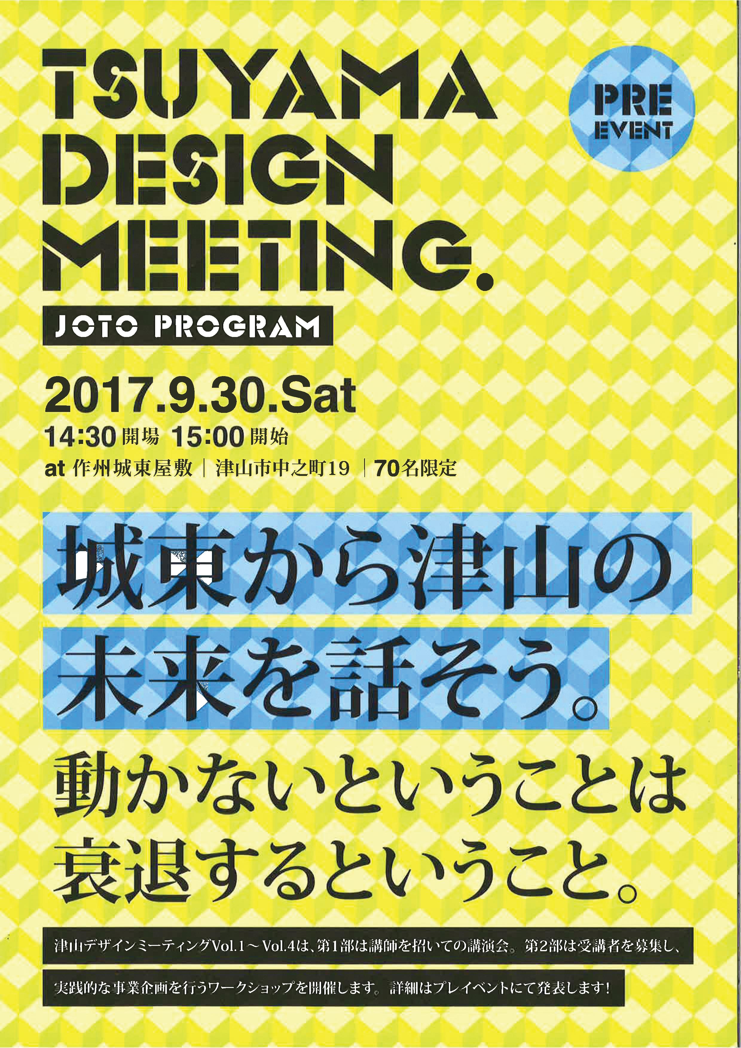 2017年9月30日(土)津山デザインミーティング開催のお知らせ