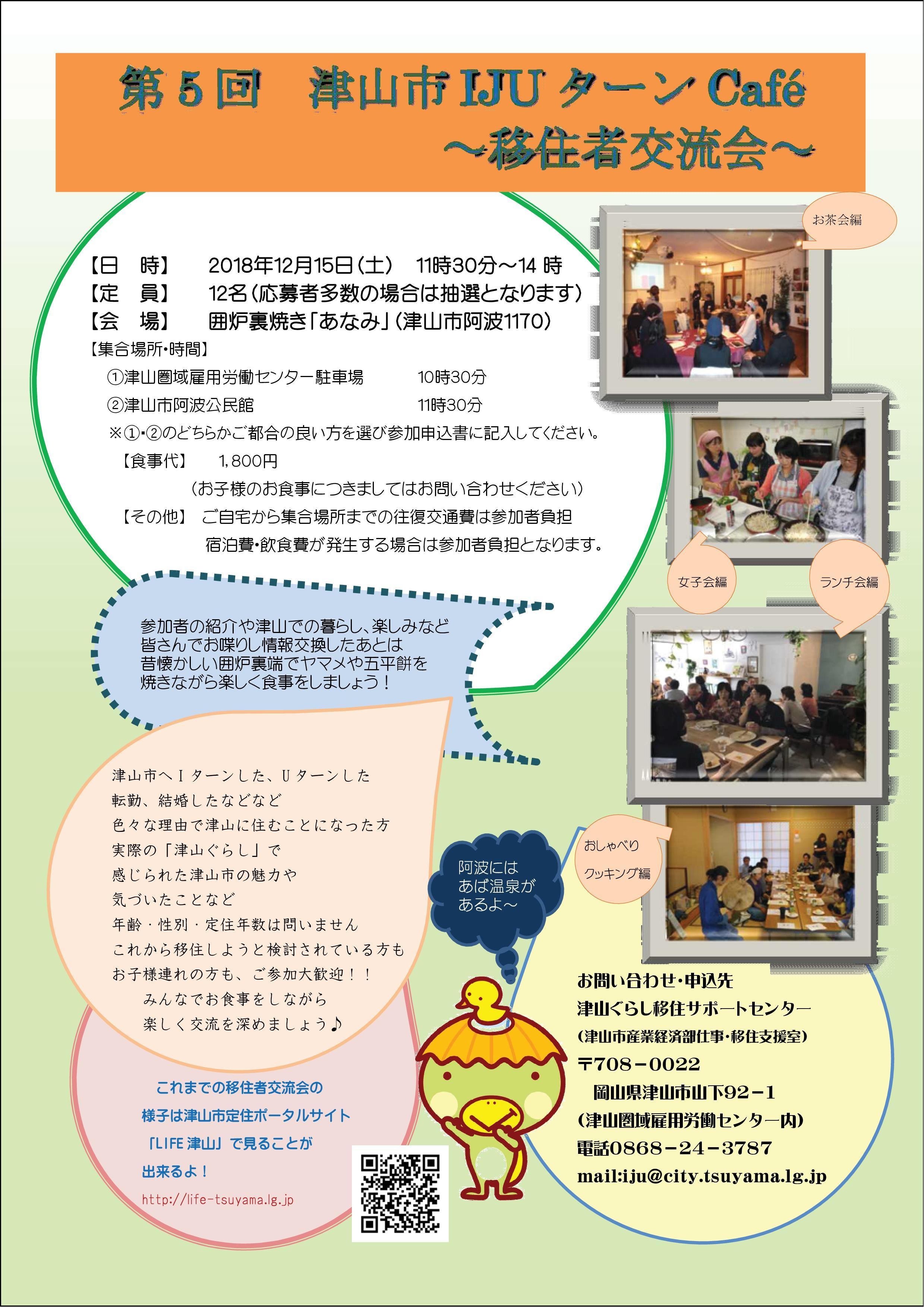 2018年12月15日(土)開催 第5回 津山市IJUターンCafé~移住者交流会~のお知らせ