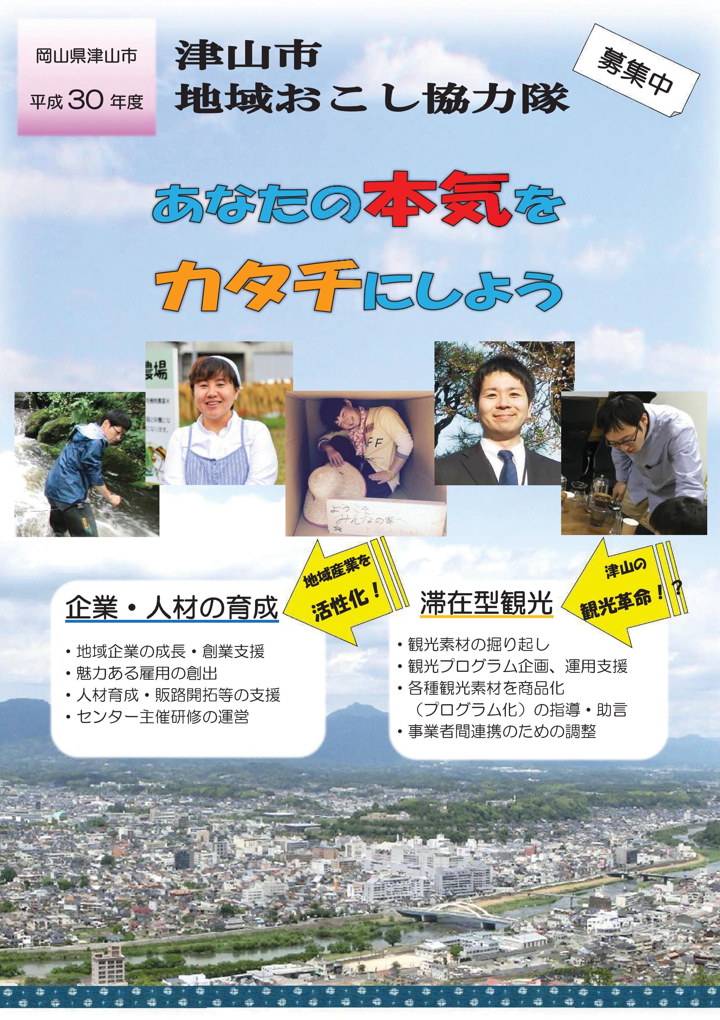 平成30年度 津山市地域おこし協力隊 募集のお知らせ