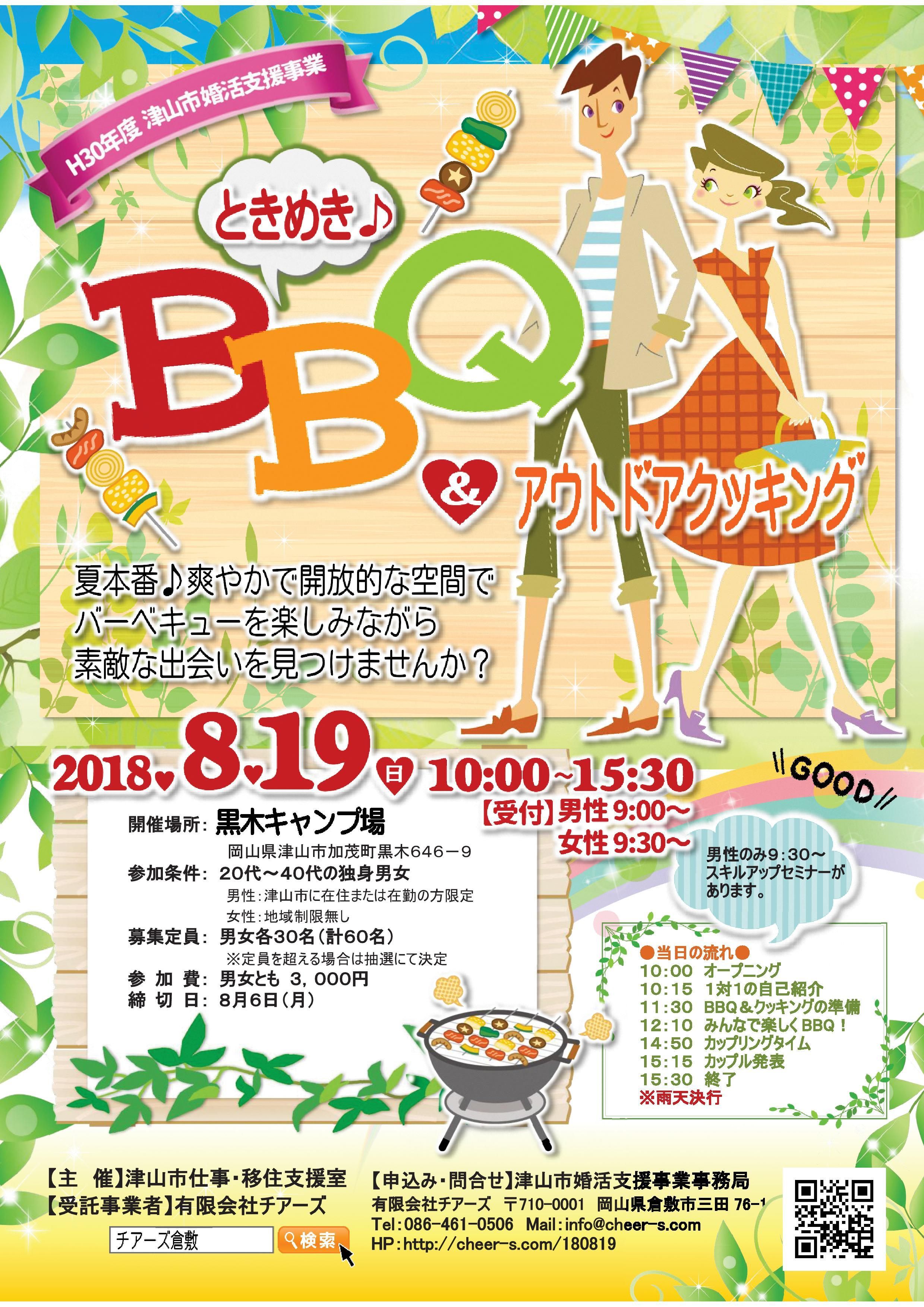 2018年8月19日(日) 津山市婚活支援事業 「ときめき♪ BBQ&アウトドアクッキング」開催のお知らせ