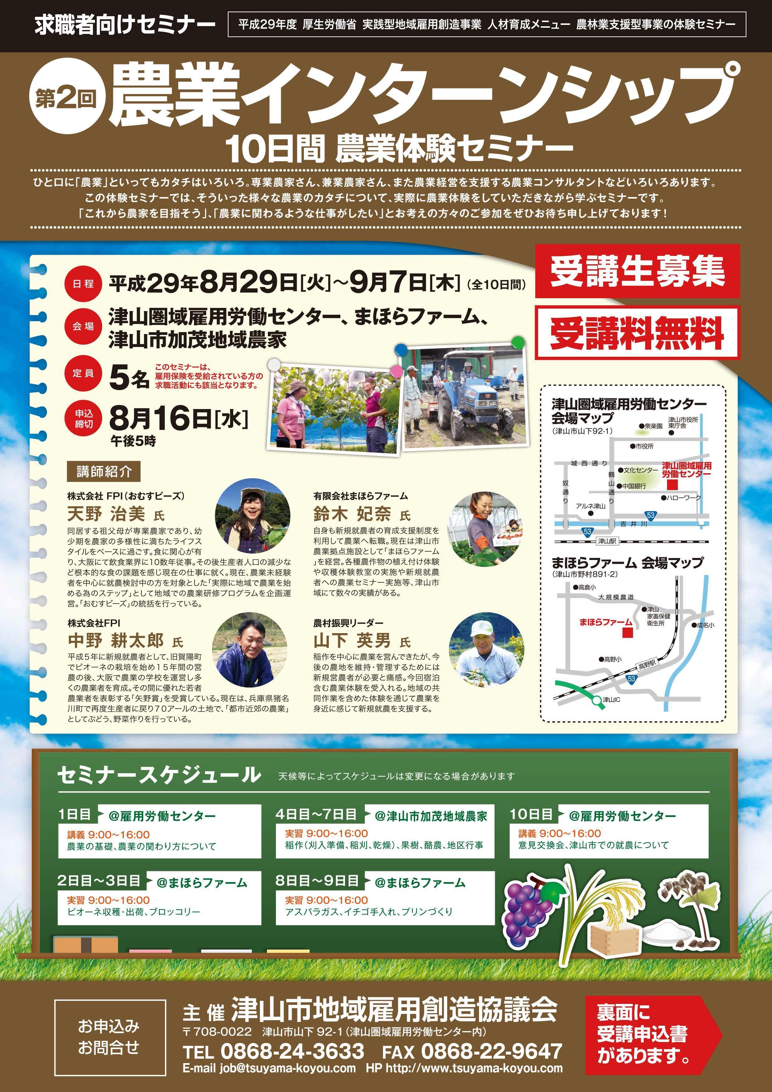 2017年8月29日(火)~9月7日(木)第2回 農業インターンシップ開催のお知らせ