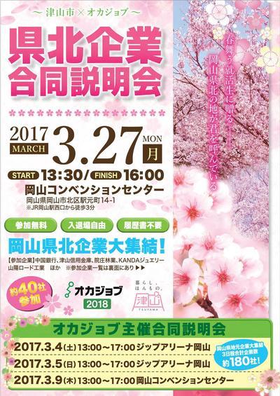 2017年3月27日(月) ~津山市×オカジョブ~ 県北企業合同説明会