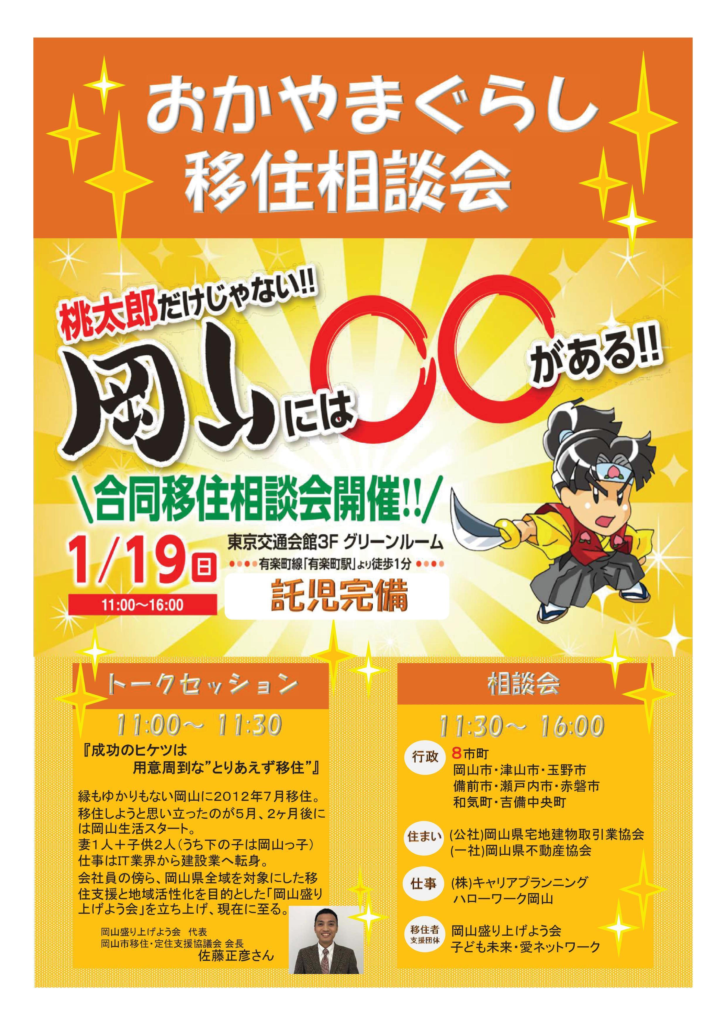 2020年1月19日(日)開催 おかやまぐらし移住相談会に津山市も参加します