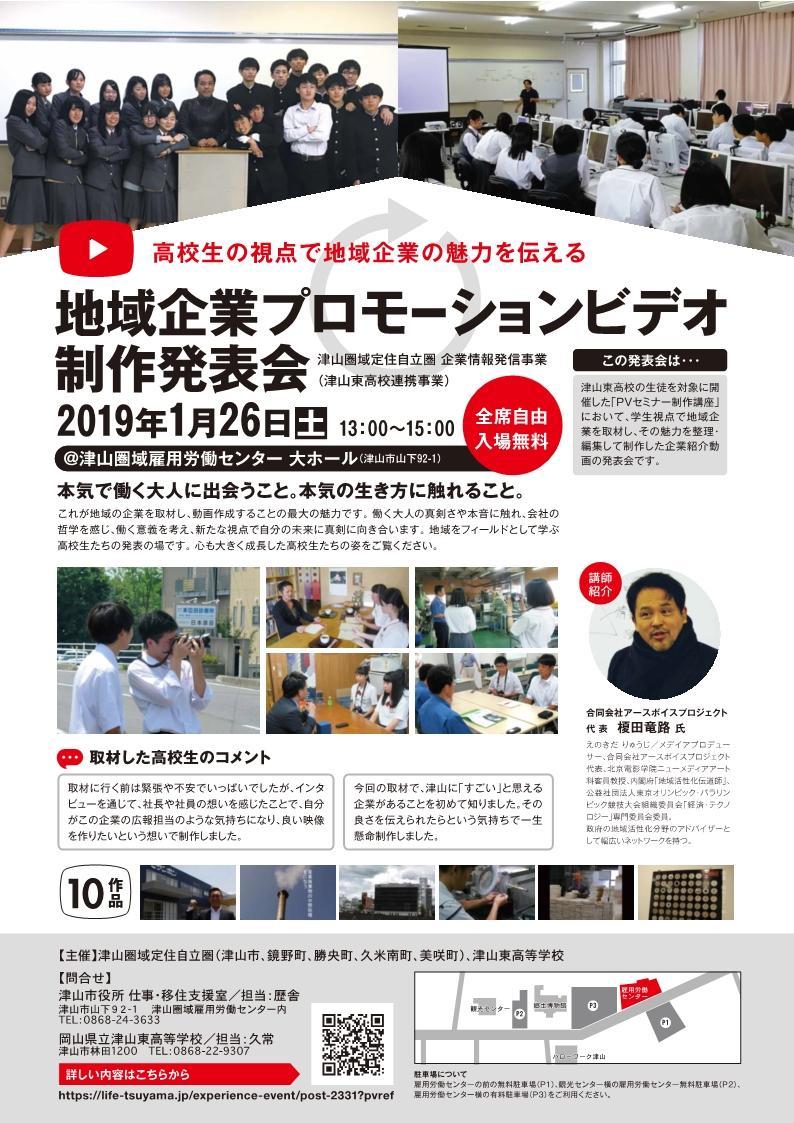 2019年1月26日(土)開催 地域企業プロモーションビデオ制作発表会 のお知らせ