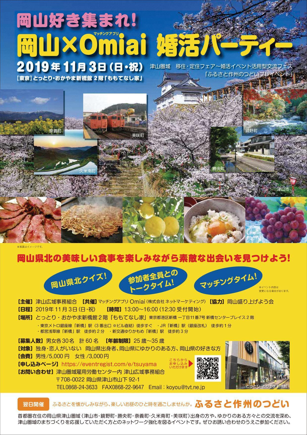 2019年11月3日(日)開催 岡山×Omiai 婚活パーティー参加者募集のお知らせ