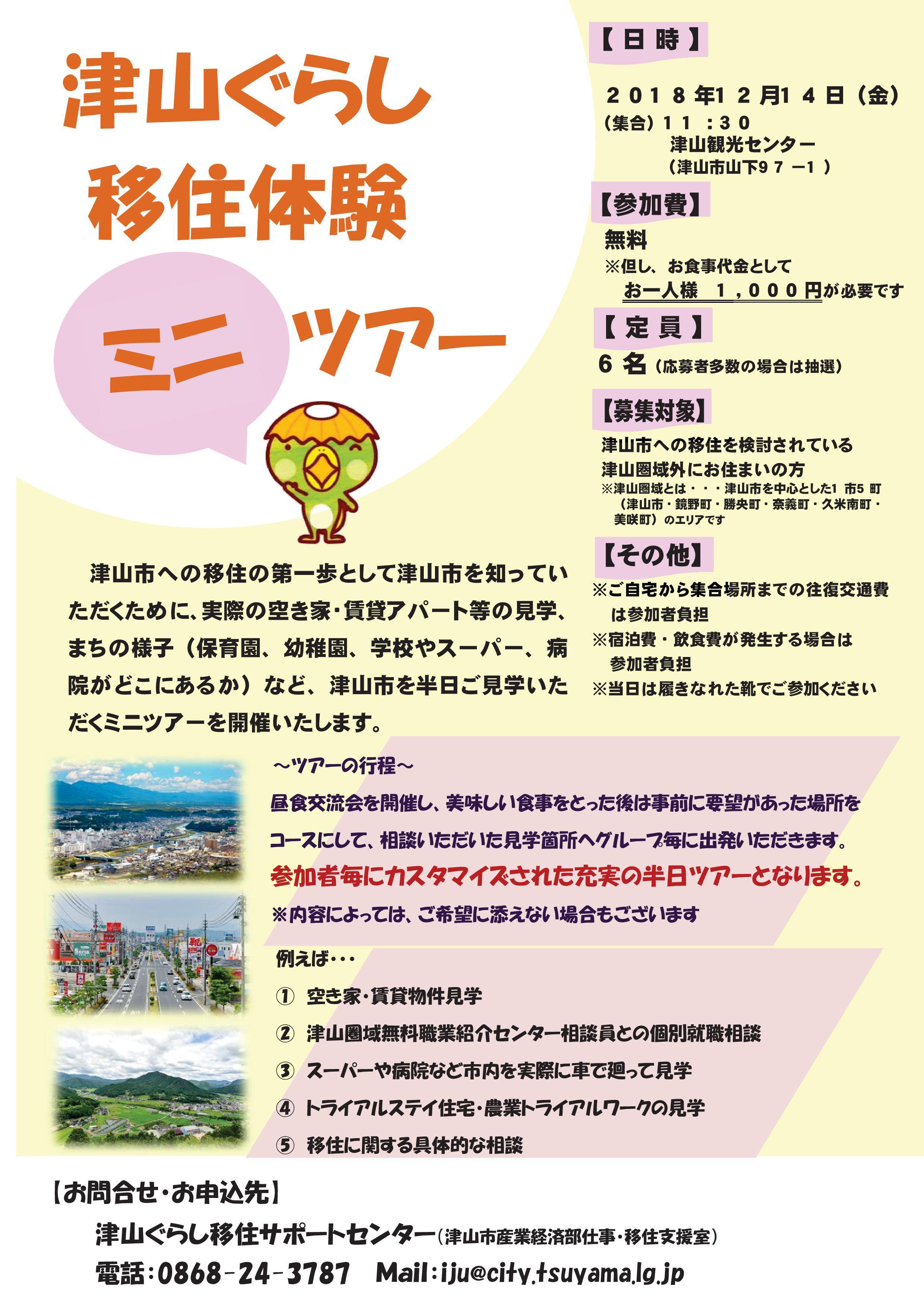 2018年12月14日(金)開催 津山ぐらし移住体験ミニツアー のお知らせ