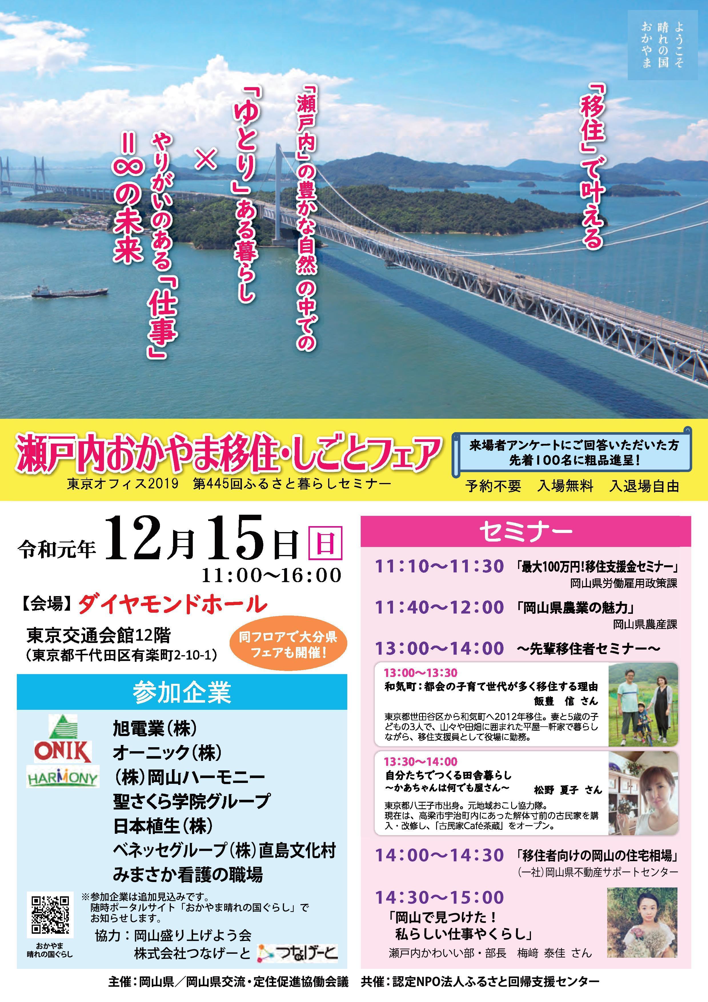 2019年12月15日(日)開催 瀬戸内おかやま移住・しごとフェアに津山市も参加します