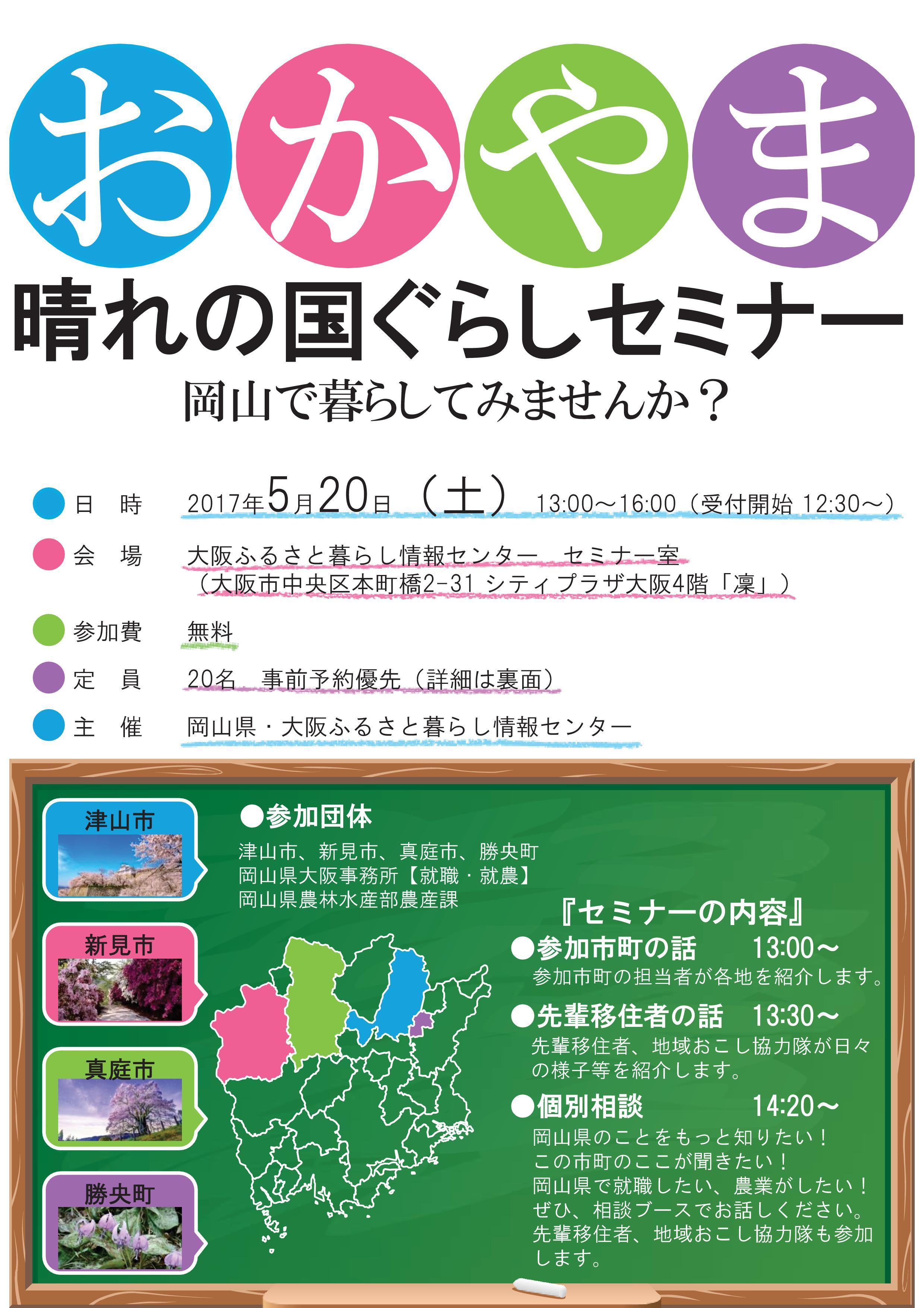 2017年5月20日(土)おかやま晴れの国ぐらしセミナーに津山市も参加します。