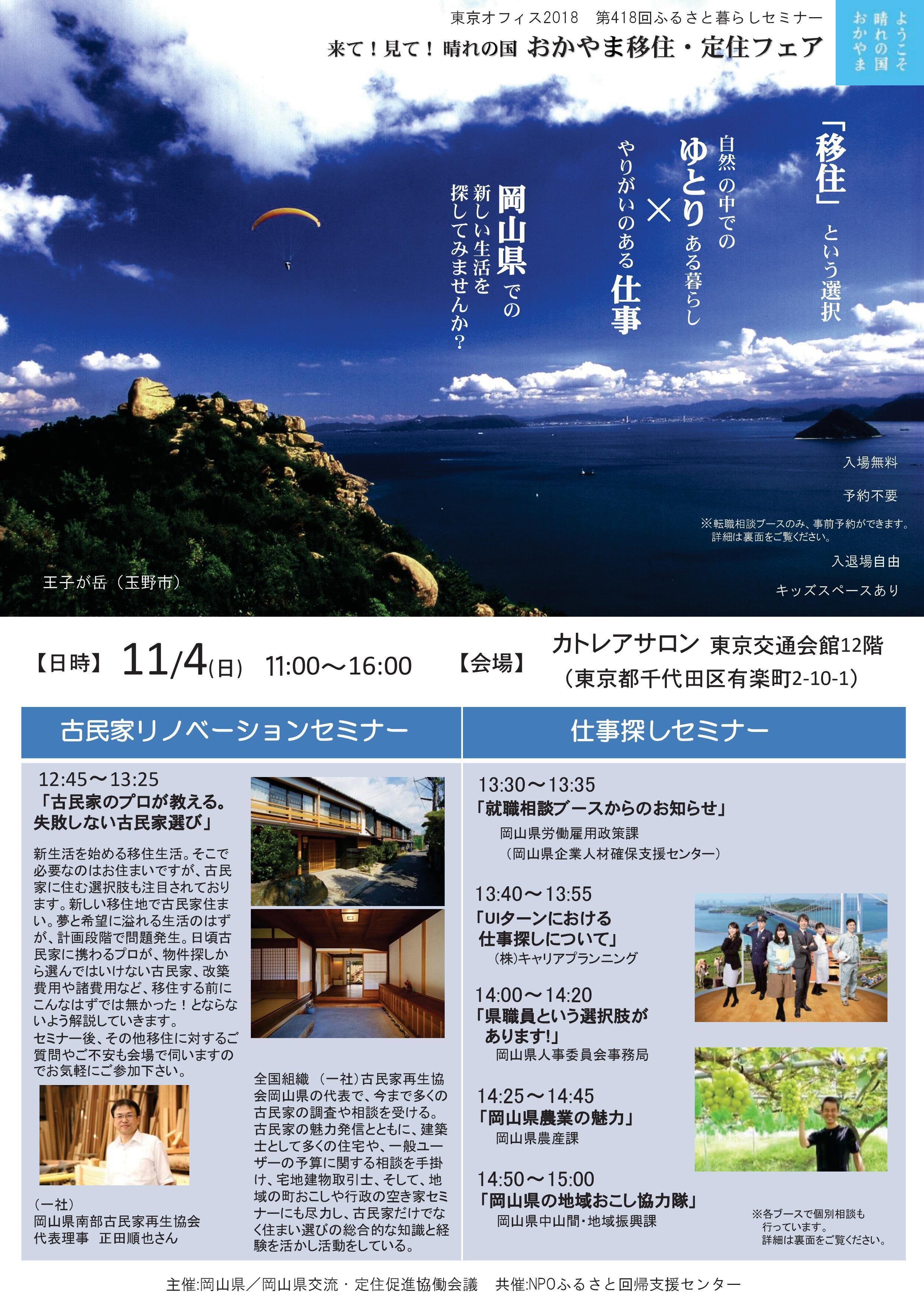2018年11月4日(日)来て!見て!晴れの国 おかやま移住・定住フェアに津山市も参加します。